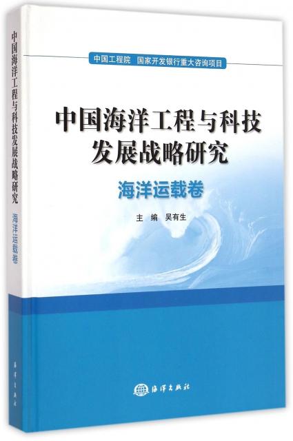 中國海洋工程與科技發展戰略研究(海洋運載卷)(精)