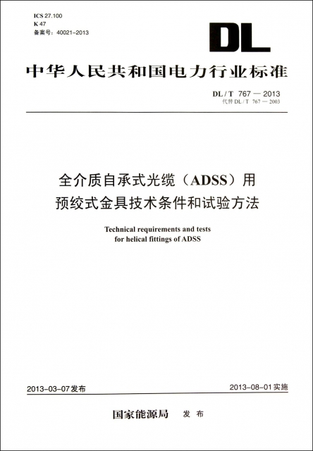全介質自承式光纜<ADSS>用預絞式金具技術條件和試驗方法(DLT767-2013代替DLT767-2003)/中華人民共和國電力行業標準