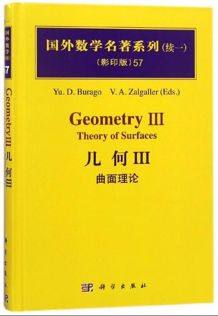 幾何(Ⅲ曲面理論影印版)(精)/國外數學名著繫列