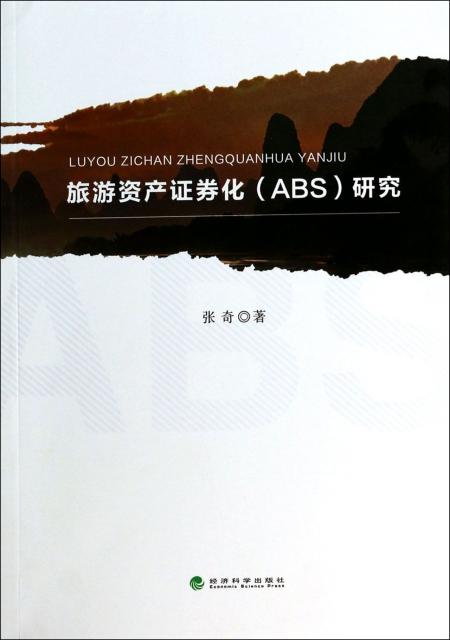 旅遊資產證券化ABS研究