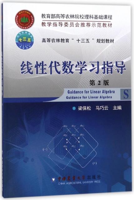 線性代數學習指導(第2版高等農林教育十三五規劃教材)
