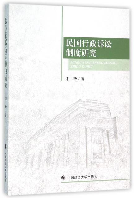 民國行政訴訟制度研究