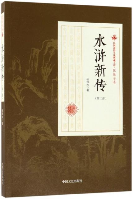 水滸新傳(第2部)/民國通俗小說典藏文庫