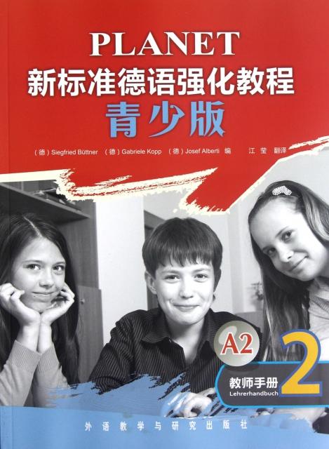 新標準德語強化教程(青少版A2教師手冊)