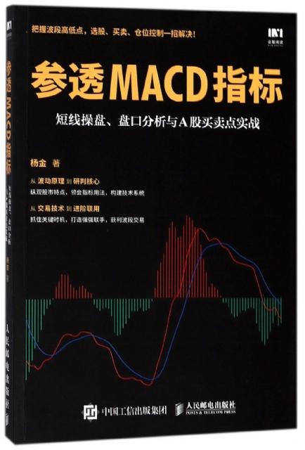 參透MACD指標(短線操盤盤口分析與A股買賣點實戰)