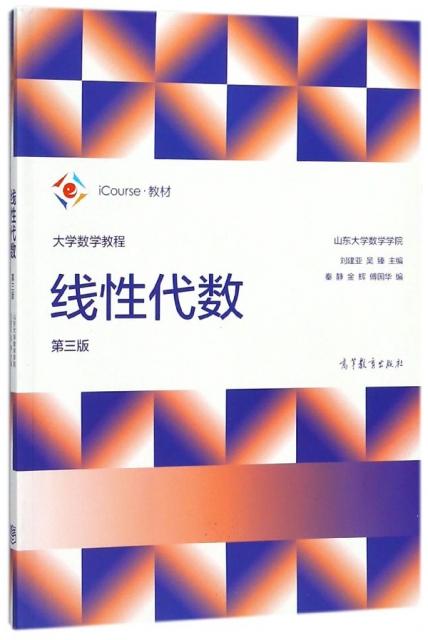 線性代數(第3版大學數學教程iCourse教材)