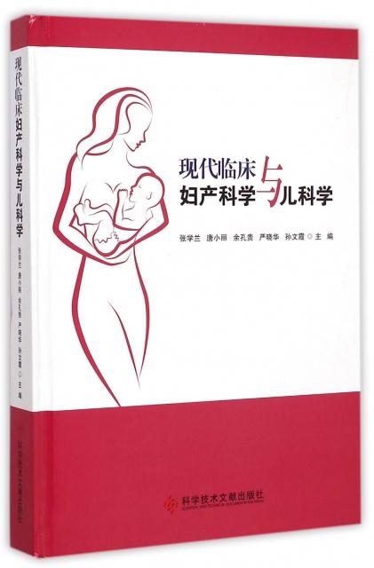 現代臨床婦產科學與兒科學(精)