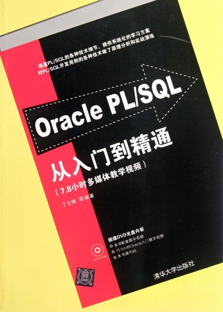 Oracle PLS