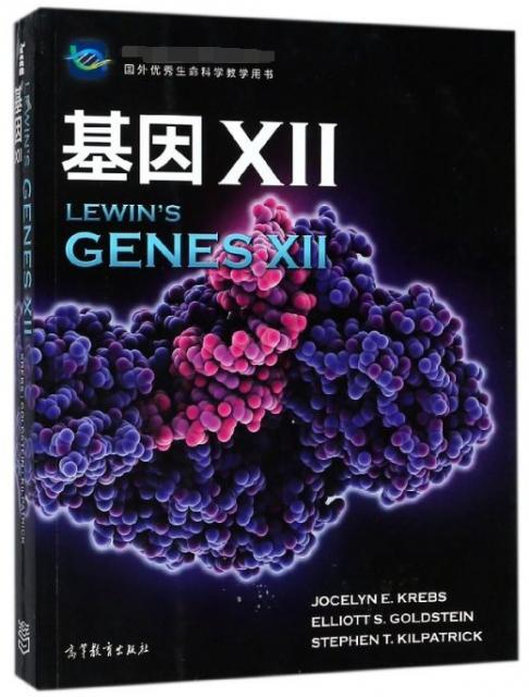 基因(Ⅻ國外優秀生命科學教學用書)(英文版)
