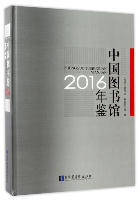 中國圖書館年鋻(20