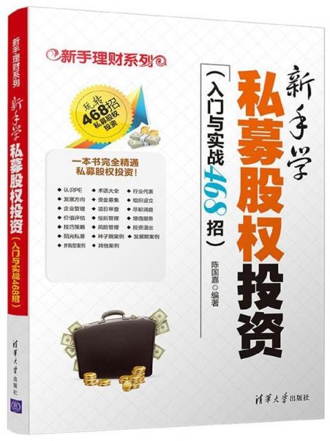 新手學私募股權投資(入門與實戰468招)/新手理財繫列