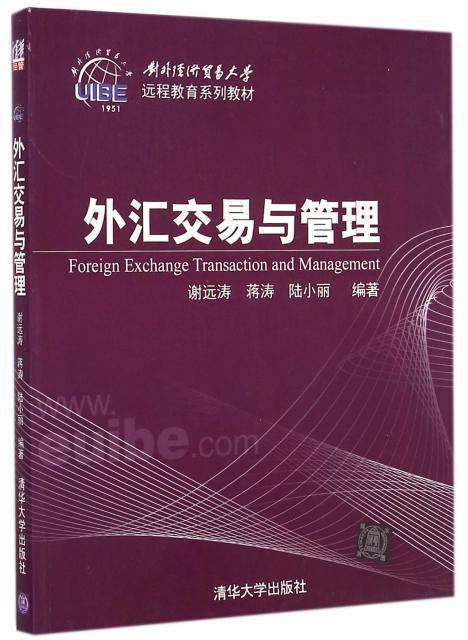 外汇交易与管理(对外