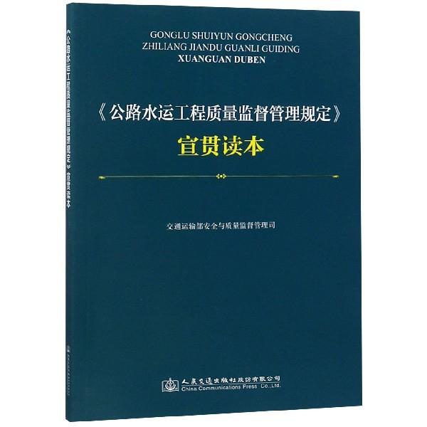 公路水運工程質量監督管理規定宣貫讀本