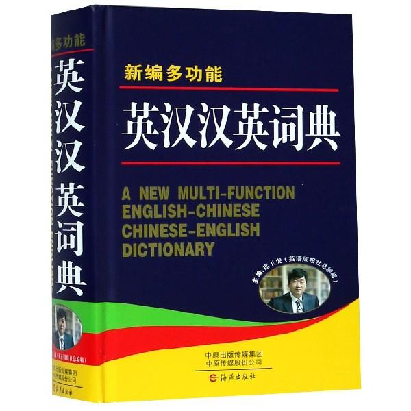 新編多功能英漢漢英詞典(精)