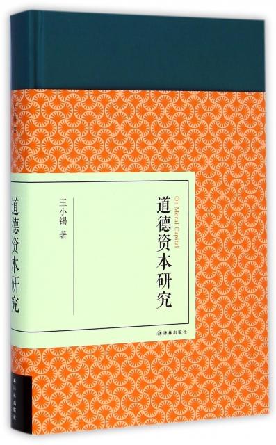道德資本研究(精)