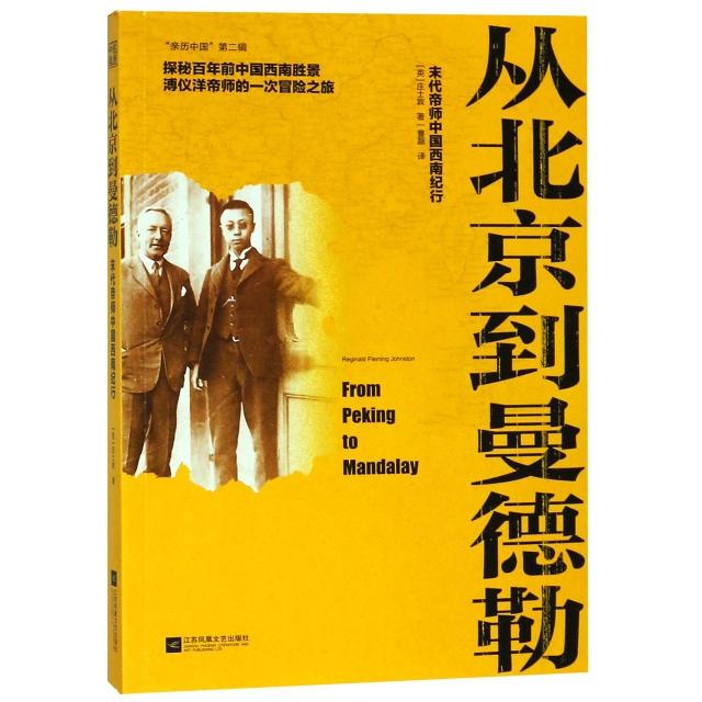 從北京到曼德勒(末代帝師中國西南紀行)/親歷中國