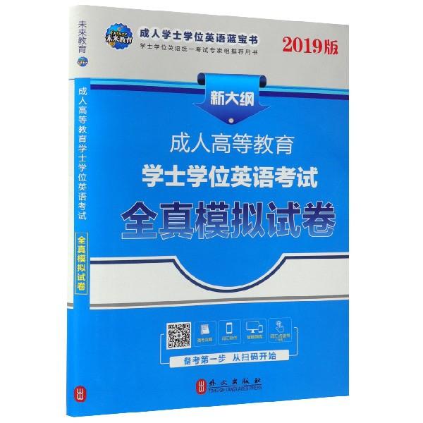成人高等教育學士學位英語考試全真模擬試卷(2019版)
