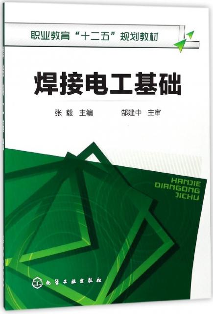 焊接電工基礎(職業教育十二五規劃教材)