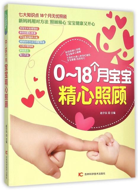 0-18個月寶寶精心