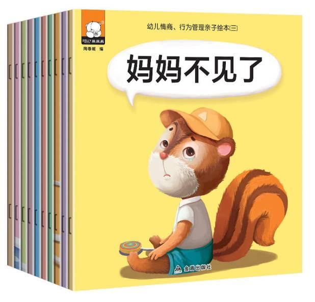 幼兒情商行為管理親子繪本(3共10冊)