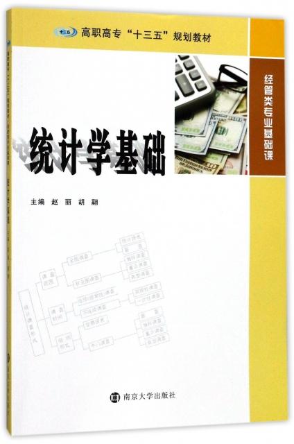 統計學基礎(經管類專業基礎課高職高專十三五規劃教材)