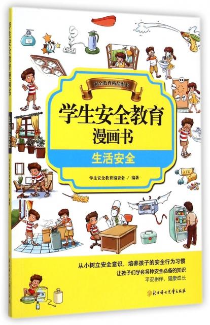 生活安全/學生安全教育漫畫書