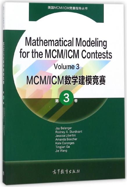 MCMICM數學建模競賽(第3卷)(英文版)/美國MCMICM競賽指導叢書