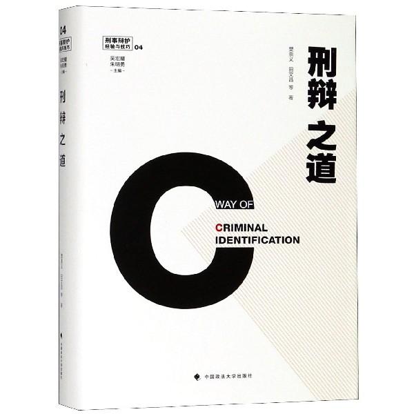 刑辯之道(精)/刑事辯護經驗與技巧