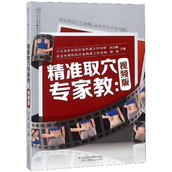 精準取穴專家教(視頻版)/健康愛家繫列