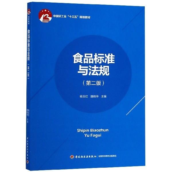食品標準與法規(第2版中國輕工業十三五規劃教材)