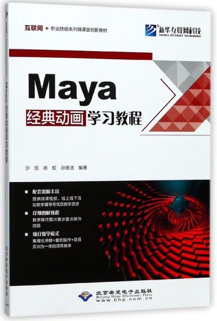 Maya經典動畫學習