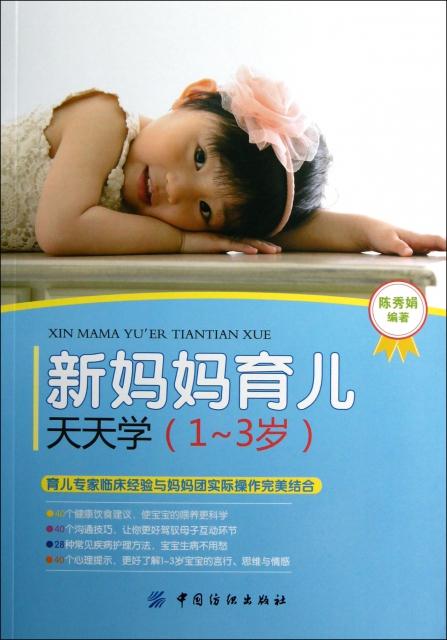 新媽媽育兒天天學(1-3歲)