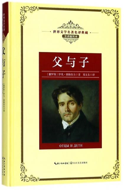 父與子(全譯插圖本)(精)/世界文學名著典藏