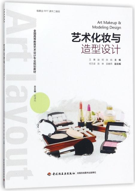 藝術化妝與造型設計(