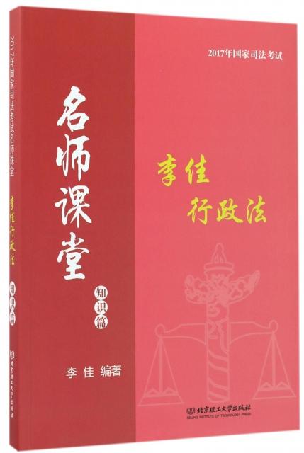 李佳行政法(知識篇)/2017年國家司法考試名師課堂