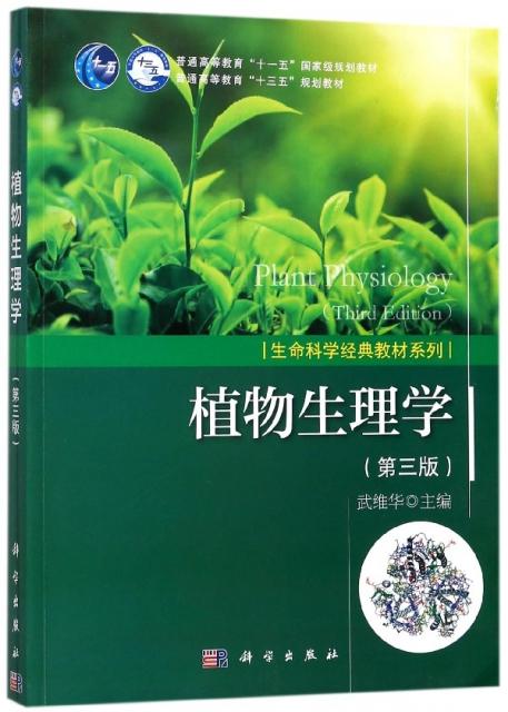 植物生理學(第3版普通高等教育十三五規劃教材)/生命科學經典教材繫列