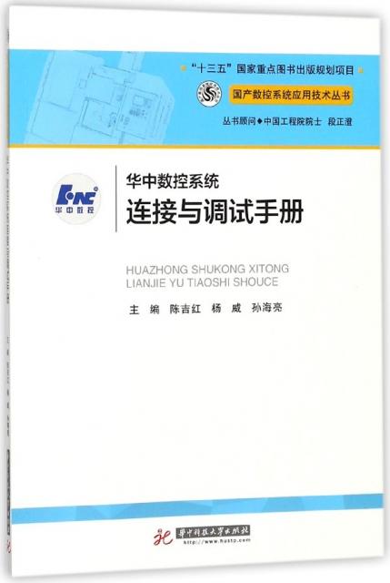 華中數控繫統連接與調試手冊/國產數控繫統應用技術叢書