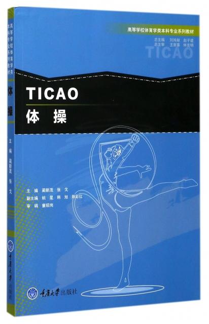 體操(高等學校體育學類本科專業繫列教材)