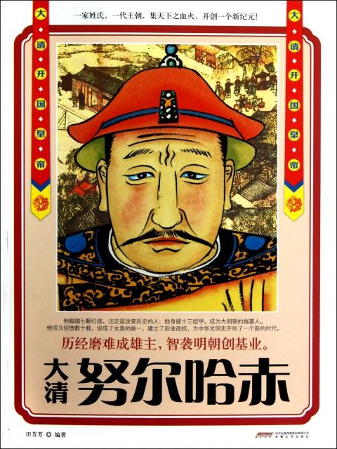大清努爾哈赤(大清開國皇帝)
