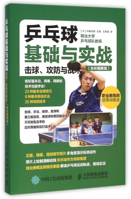 乒乓球基礎與實踐(擊球攻防與戰術全彩圖解版)
