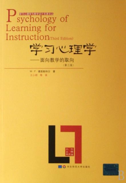 學習心理學--面向教學的取向(第3版)/學習心理學與教學設計名著譯叢