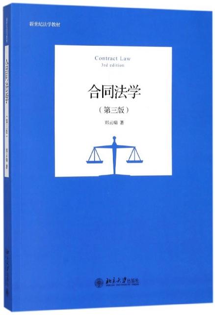 合同法學(第3版新世