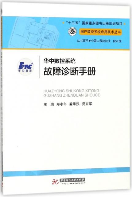 華中數控繫統故障診斷手冊/國產數控繫統應用技術叢書