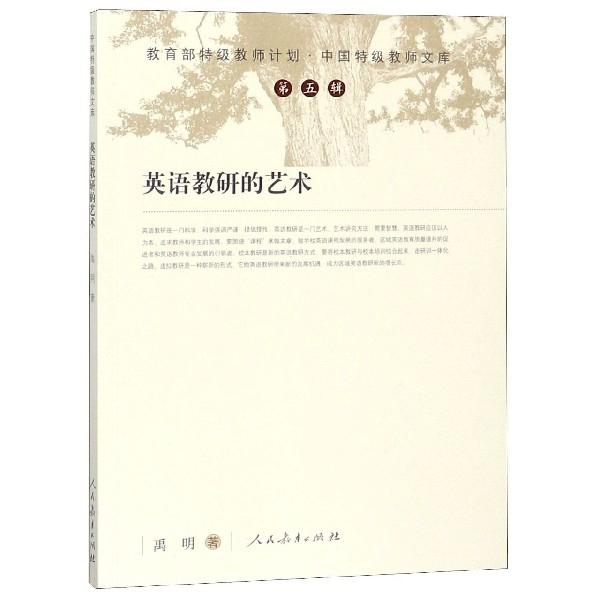 英語教研的藝術/中國特輯教師文庫