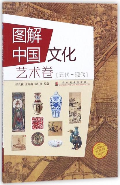 圖解中國文化(藝術卷