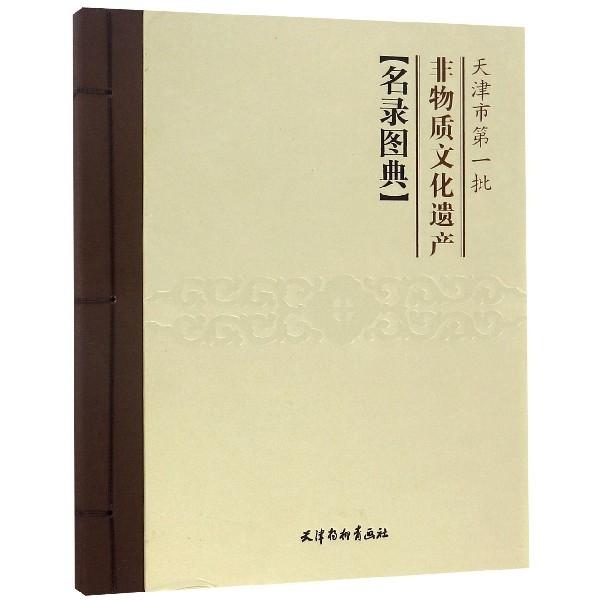 天津市第一批非物質文化遺產名錄圖典(精)