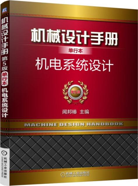 機械設計手冊(機電繫統設計第5版單行本)