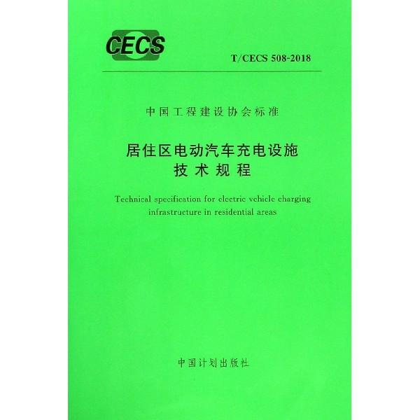 居住區電動汽車充電設施技術規程(TCECS508-2018)/中國工程建設協會標準