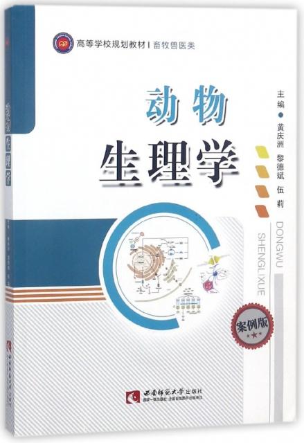 動物生理學(畜牧獸醫類案例版高等學校規劃教材)