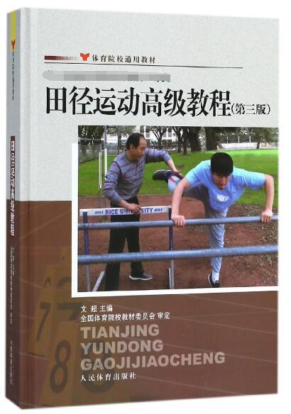 田徑運動高級教程(第3版體育院校通用教材)(精)